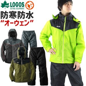 防水防寒スーツ・オーウェン ロゴス(LOGOS) リプナー 30336 上下セット 防水 メンズ 防...