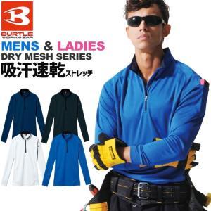 1枚までネコポス可 ポロシャツ メンズ 長袖 バートル ストレッチ(SS〜5L)|workcompany