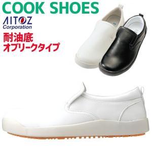コックシューズ コック靴 厨房シューズ 男女兼用  アイトス AITOZ AZ-4436|workcompany