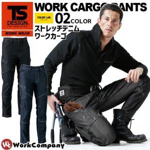 ストレッチデニム メンズカーゴパンツ (TOWA) TS DESIGN オールシーズンワークパンツ 5114|workcompany
