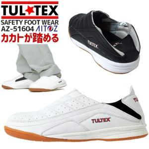 安全靴 ローカット タルテックス TULTEX スニーカー 踵踏み スリッポンタイプ セーフティーシューズ|workcompany