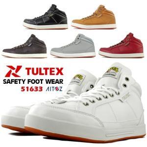 安全靴 タルテックス TULTEX 紐タイプ ミドルカット 作業 男女兼用 アイトス AITOZ AZ-51633|workcompany