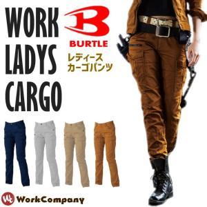 作業服 カーゴパンツ 女性用 バートル(BURTLE) 5509 レディースパンツ 多機能 オールシーズンタイプ|workcompany