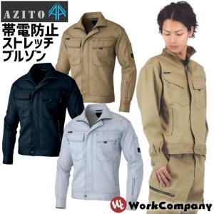 作業服 ブルゾン アジト(AZITO) ジャケット(AITOZアイトス) 帯電防止|workcompany