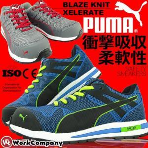 送料無料 安全靴 スニーカー PUMA(プーマ) Blaze Knit/Xelerate Knit セーフティーシューズ 作業靴|workcompany