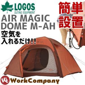 送料無料 ロゴス(LOGOS) AIR MAGIC ドーム M-AH 71805038 テント ツーリング キャンプ|workcompany