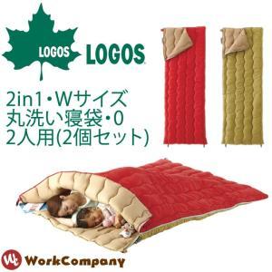 送料無料 寝袋 ロゴス(LOGOS) 2in1・Wサイズ丸洗い寝袋・0 2人用(2個セット)|workcompany