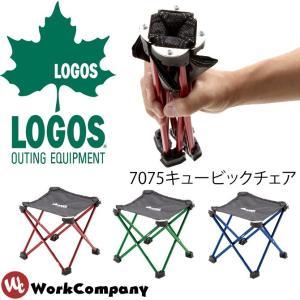 ロゴス(LOGOS) コンパクト折りたたみ簡易チェアー 7075キュービックチェアー|workcompany