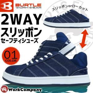 安全靴 スニーカー BURTLE(バートル) 804インディゴ デニム素材 かかとが踏めるローカット スリッポン メンズ|workcompany
