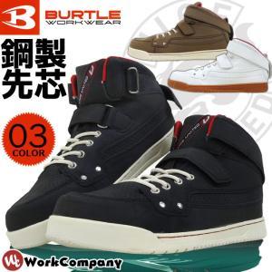 安全靴 ハイカット バートル BURTLE スニーカー タイプ809 マジックテープ付|workcompany