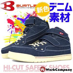 安全靴 ハイカット バートル 安全スニーカー 作業靴 デニム マジックテープ BURTLE 809|workcompany