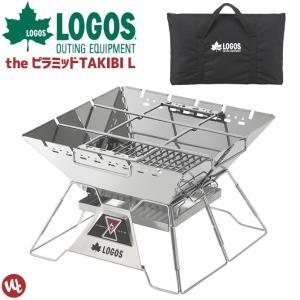 焚き火台 LOGOS ロゴス the ピラミッドTAKIBI L 81064162