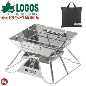 焚き火台 LOGOS ロゴス the ピラミッドTAKIBI M 81064163 収納バッグ付き