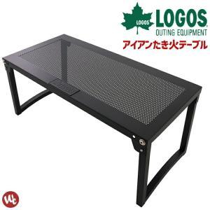 アウトドアテーブル LOGOS ロゴス アイアンたき火テーブル 81064182