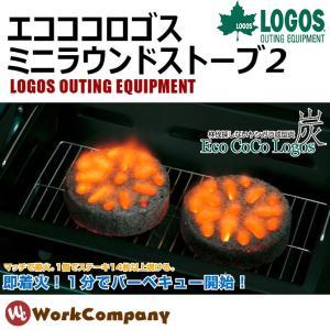 エコココロゴス・ミニラウンドストーブ2 ヤシガラ炭 ロゴス LOGOS 83100102