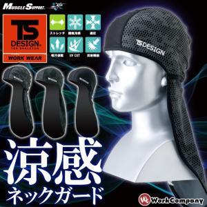 ネックガード クールコンプレッション タレ付帽子 TS DE...