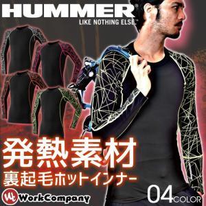 1枚までネコポス可  長袖 ホットコンプレッション HUMMER ハマー 発熱クルーネックウォームインナー 845-15|workcompany