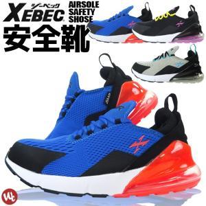 安全靴 スニーカー ジーベック XEBEC 85135 AIRユニット搭載 ローカット スリップオン...
