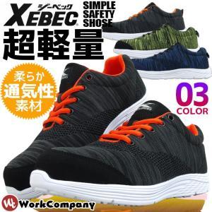 安全靴  ジーベック スラブ柄ニット素材 ローカット セーフティーシューズ 85408|workcompany