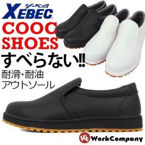 コックシューズ ジーベック 耐滑 耐油ラバーソール レディース メンズ XEBEC 85665|workcompany