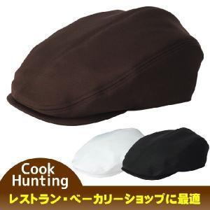 1枚までネコポス可 ハンチング コック帽 キッチンハット(フリーサイズ)|workcompany