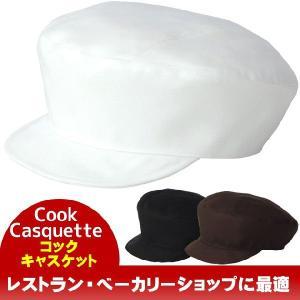 1枚までネコポス可 キャスケット コック帽 キッチンハット (フリーサイズ)|workcompany