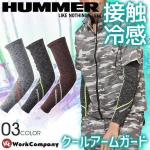 2枚までネコポス可 アームカバー クールコンプレッション ハマー(HUMMER) 夏用 9027-75 クールアームガード メンズ 接触冷感 消臭 workcompany