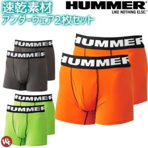 1枚までネコポス可 2枚組 アンダーウエア HUMMER(ハマー) 9050-40 前開き アタックベース メンズ 2P ボクサーパンツ 形状安定 消臭テープ ストレッチ 下着|workcompany