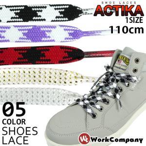 15枚までネコポス可 スニーカー 靴紐 ACTIKA平紐柄あり シューレース F110cm柄|workcompany