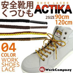 15枚までネコポス可 安全靴 スニーカー ワークシューズ用靴丸紐 ACTIKA シューレース 丸紐|workcompany