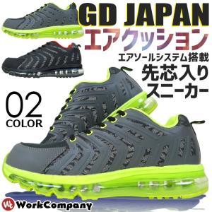 安全靴 スニーカータイプ GD JAPAN エアークッション 紐タイプ ローカット エアーソール セーフティーシューズ ar-110 メンズ|workcompany