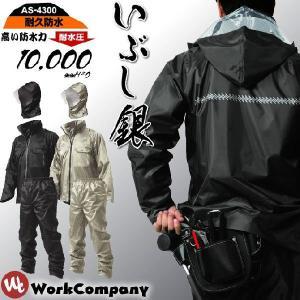 レインコート レインスーツ いぶし銀 (上下セット) (カッパ) (合羽)|workcompany