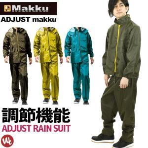 独自開発の機能性とデザインを融合させたレインウェアブランド「Makku(マック)」のアジャストマック...