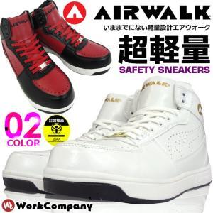 安全靴 スニーカー エアーウォーク AIR WALK ハイカット JSAA規格B種 耐滑/耐油 メンズ AW-640 AW-650 衝撃吸収_屈曲_軽量|workcompany