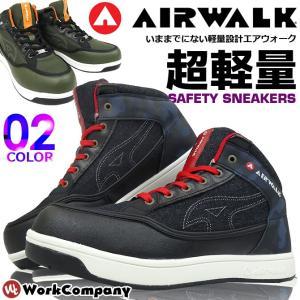 安全靴 スニーカー エアーウォーク AIR WALK ハイカット メンズ 2カラー AW-660 AW-670 JSAA規格B種 耐滑 衝撃吸収 軽量 防塵ステッチ 迷彩デニム|workcompany