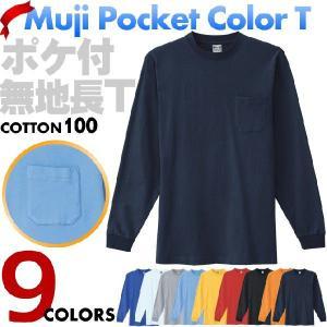 1枚までネコポス可 無地 Tシャツ長袖 ポケット付(S〜LL)男女兼用 9カラー|workcompany
