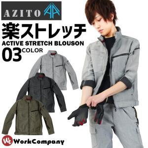 細身でお洒落なシルエットの作業服にストレッチ素材を採用したブルゾンです。 毎日着る作業着だからこそ、...
