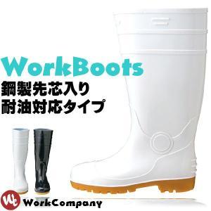 長靴 白長靴 黒長靴 先芯入 衛生長靴 (4437)|workcompany