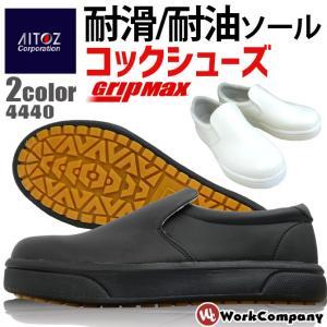 コックシューズ グリップマックス アイトス AITOZ AZ-4440