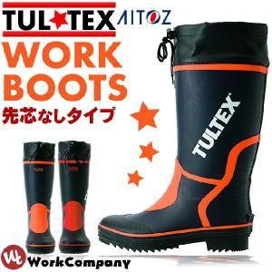 作業用長靴 タルテックス カラー切替ゴム 先芯なし TULTEX AZ-4701 workcompany