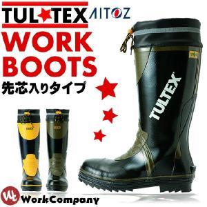 長靴 メンズ (TULTEX タルテックス) カラー切替ゴム長靴 先芯入り|workcompany