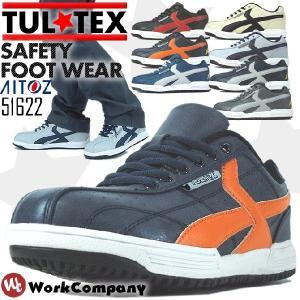 安全靴 ローカット タルテックス TULTEX スニーカーサイドライン セーフティーシューズ|workcompany