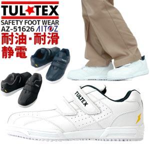 安全靴 ローカット タルテックス TULTEX 静電 マジックテープ セーフティーシューズ|workcompany