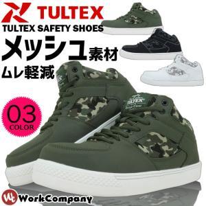安全靴 ミドルカット アジト カモフラ 男女兼用 アイトス AZITO AZ-51650|workcompany