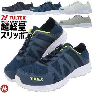 安全靴 スニーカー かかと踏み スリッポン TULTEX タルテックス AZ-51655 ローカット...