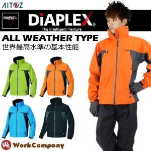 全天候型ジャケット DiAPLEX(ディアプレックス) 作業服 ナイロンブルゾン|workcompany