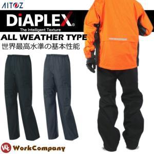 全天候型パンツ ナイロン DiAPLEX(ディアプレックス) 送料無料|workcompany