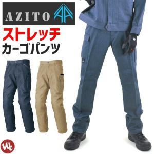 ノータックカーゴパンツ AZITO アジト AZ-60921 AITOZ アイトス オールシーズン メンズ 帯電防止 ストレッチ 作業ズボン|workcompany