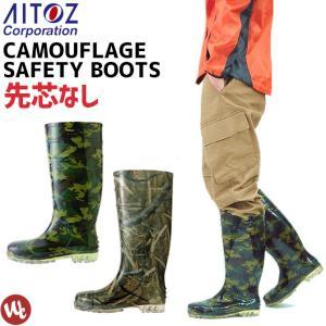 長靴 アイトス 迷彩 耐油 先芯なし 農作業 作業靴 ガーデニング AITOZ AZ-65901 workcompany