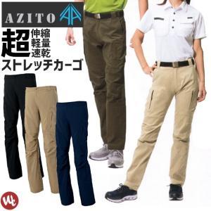 ストレッチカーゴパンツ ノータック アジト AZITO メンズ レディース 軽量 伸縮 速乾 オールシーズン アイトス AITOZ AZ-7843|workcompany